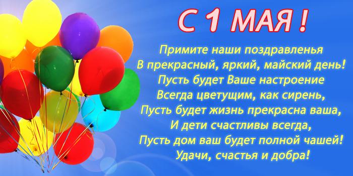 Смс поздравление 1 май